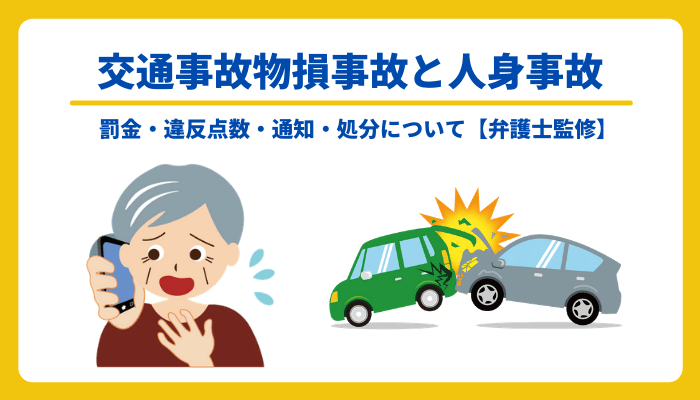 点数 接触 事故 私有地で事故を起こしてしまった場合の扱いはどうなるのでしょうか?