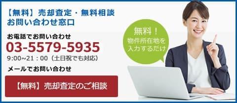 【無料】 売却査定・無料相談・メールでお問い合わせ窓口