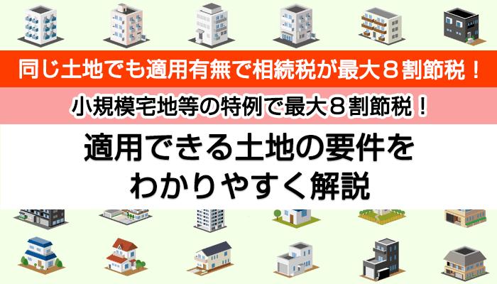 小規模宅地等の特例の計算方法|最大8割の節税効果を受けるための条件