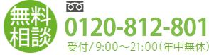 無料相談 0120-097-438 受付/9:00 ~ 21:00(年中無休)