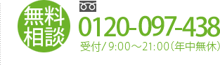 無料相談 0120-079-758受付/9:00 ~ 21:00(年中無休)