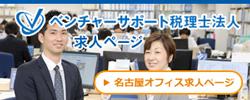 ベンチャーサポート税理士法人求人ページ 福岡版