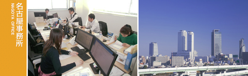 ベンチャーサポート 名古屋事務所