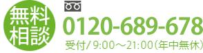 無料相談 0120-811-101受付/9:00 ~ 21:00(年中無休)