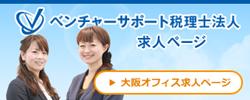 ベンチャーサポート税理士法人求人ページ 大阪版