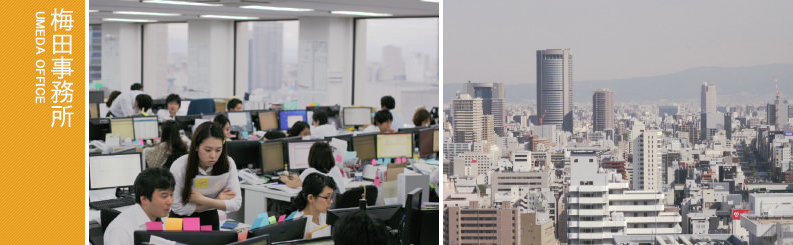 office_umeda