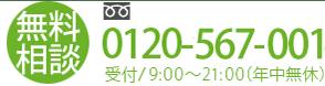 無料相談 0120-567-001 受付/9:00 ~ 21:00(年中無休)