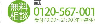 無料相談 0120-567-001受付/9:00 ~ 21:00(年中無休)