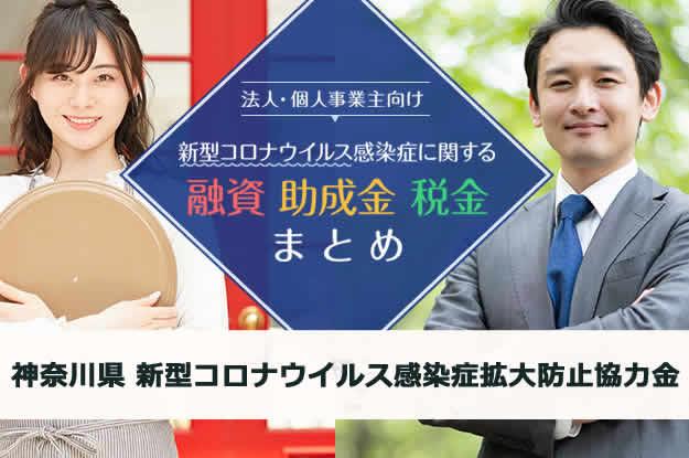 防止 協力 金 神奈川 拡大 感染