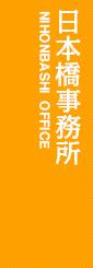 ベンチャーサポート 日本橋事務所