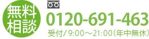 無料相談 0120-691-464 受付/9:00 ~ 21:00(年中無休)