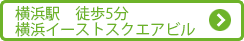 横浜駅徒歩5分横浜イーストスクエアビル