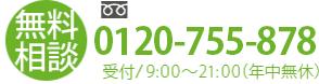 無料相談 0800-919-0774 受付/9:00 ~ 21:00(年中無休)