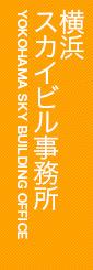 ベンチャーサポート 横浜事務所