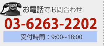 お電話でのお問合わせ:03-6263-2202